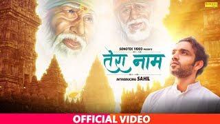 साईं बाबा के भजन तेरा नाम Tera Naam Sahil Sai Bhajan Sai Baba Song 2019 Sonotek Bhakti