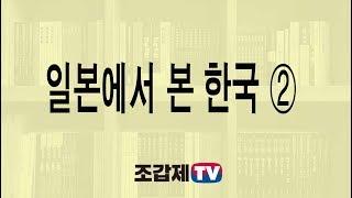 [조갑제TV] 홍형-조갑제 대담②-한국의 대륙회귀는 국가적 자살
