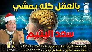 سعد اليتيم بالعقل كله يمشي انتاج ابن الشيخ