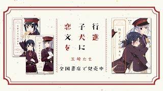 百合姫PowerPushPVキャンペーン第2弾/行進子犬に恋文を(著:玉崎たま) 姫神ゆり 動画 6