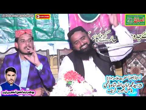 Peer Syed Amanullah Shah Hashmi Al Hafiz Sound Chiniot
