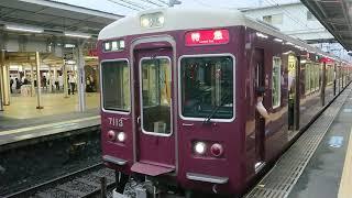 阪急電車 神戸線 7000系 7113F 発車 十三駅