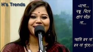 Folk song bangla | Bondhu bine pran bache na | Bangali music