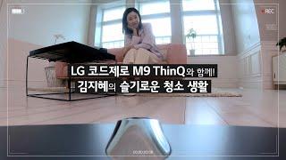 쇼핑 멘토 김지혜의 슬기로운 청소 생활 with LG …