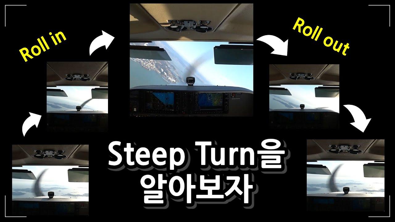 비행을 시작하면 하게 될 기동, Steep Turn에 대해 알아보자!!