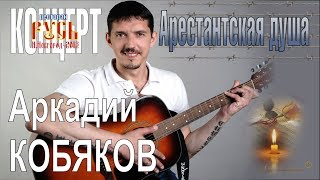Аркадий КОБЯКОВ Арестантская душа Н Новгород 2013
