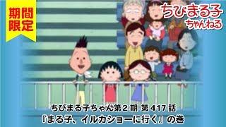 ちびまる子ちゃん アニメ 第2期 第417話『まる子、イルカショーに行く』の巻 ちびまる子ちゃん 検索動画 1