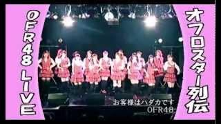 3月25日に開催したライブ「おふろスター列伝」のダイジェスト映像第1...