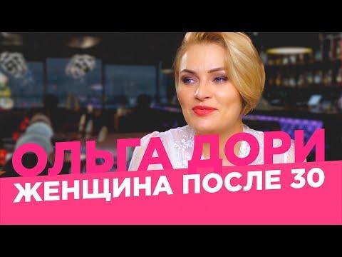 Женщина после 30 /Ольга Дори/ Кризис среднего возраста