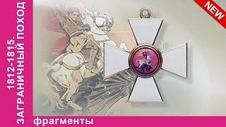 Орден Святого Георгия 1-й степени. 1812-1815. Заграничный Поход. StarMedia. Babich-Design