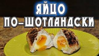 Яйца по-шотладски с куриным фаршем: красиво, вкусно, сытно!
