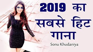 2019 का सबसे हिट गाना GORE RANG PE JACH RHYA SUT PJAMI KA Sonu Khudaniya सुपरहिट डीजे रीमिक्स