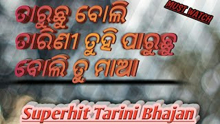 Taruchu Boli Tarini Tuhi Melody  Version