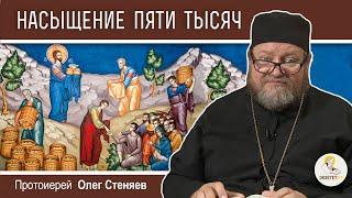 НАСЫЩЕНИЕ ПЯТИ ТЫСЯЧ. Протоиерей Олег Стеняев. Воскресное Евангелие