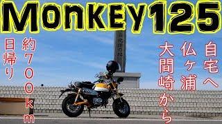 【モンキー125 Monkey125】大間崎から仏ヶ浦、自宅へ後編