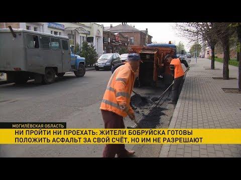 Жители Бобруйска жалуются на плохие дороги и сами готовы платить за их ремонт