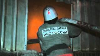Пожар на складе ул.Монастырская.mpg(8 февраля около двух часов ночи поступило сообщение о пожаре в промзоне на улице Монастырка. Об этом сообщил..., 2012-02-08T10:30:20.000Z)