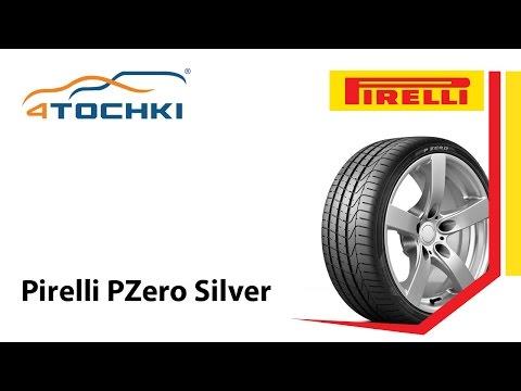 Pirelli PZero Silver - официальное видео
