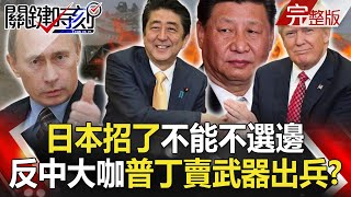 【關鍵時刻】20200729 完整版 日本招了「不能不選邊」 「反中」最大咖普丁心口不一賣武器還出兵劉寶傑