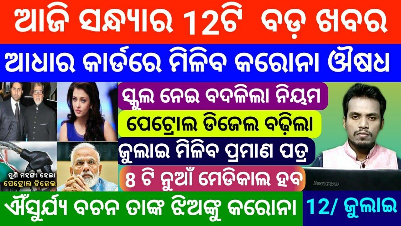 kalia yojana 3rd phase money transfer fainal date  heavy rain in odisha