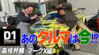 "What are the cars now!? ""Kuniaki Takahashi"""