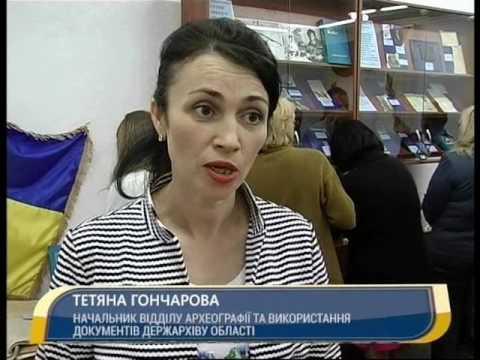 Канал Кировоград: Архівна виставка