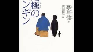 南極のペンギンより 朗読 高倉健 音楽 宇崎竜童 Big fan of Japanese mo...