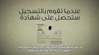 التسجيل في مفوضية اللاجئين