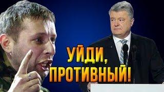 """Парасюк: """"Я выгнал Януковича, выгоню и Порошенко"""""""