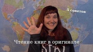 Как читать книги на иностранных языках?