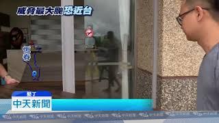 20180911中天新聞 山竹颱風路徑恐如莫蘭蒂! 墾丁業者挫咧等