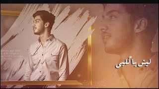 ليش يا قلبي - علي خالد (اوديو حصري) 2019 |  Ali Khalid - lesh ya qalbe