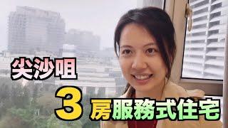【#代理Jessie推介】尖沙咀 3 房服務式住宅  飽覽維港煙花景
