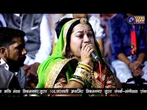 Asha Vaishnav | MAA Films (AANA) | नाकोड़ा भेरूजी लाइव सूरत LIVE ! Nakoda bheruji live surat