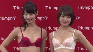 Repeat youtube video 「2015 トリンプ・イメージガール発表会」2015イメージガール登場!