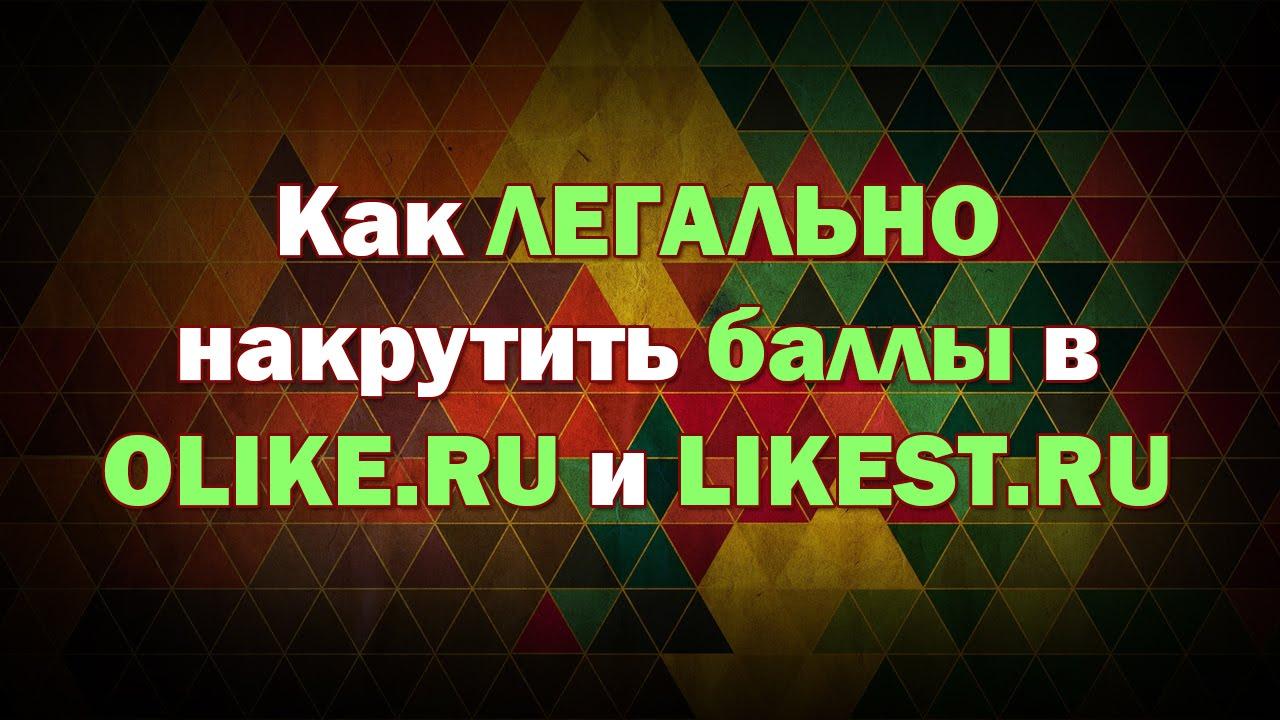 Как ЛЕГАЛЬНО накрутить баллы в OLIKE.RU и LIKEST.RU - YouTube