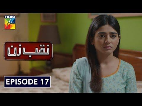 Download Naqab Zun Episode 17 HUM TV Drama 8 October 2019