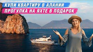 Недвижимость в Турции. Купить квартиру в Алании с видом на море. Новостройки в Алании. Алания 2020