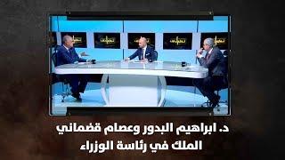 د. ابراهيم البدور وعصام قضماني - الملك في رئاسة الوزراء