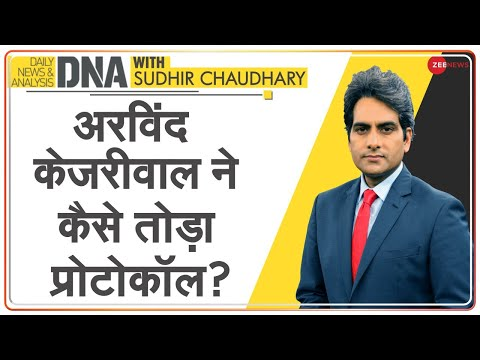 DNA: Delhi CM Kejriwal से PM Modi Live Meeting में हुए नाराज | Latest Hindi News | India