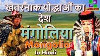 मंगोलिया खतरनाक योद्धाओं का देश // Mongolia a country of warriors