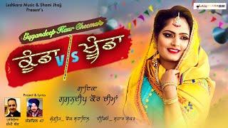 Koonda Vs Khoonda | Gagandeep Kaur Cheema | Sangdil 47 | Lashkara Music | 2020 Punjabi New Song