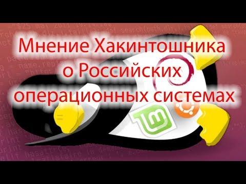 Мнение Хакинтошника о Российских операционных системах. ОС ОСЬ