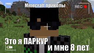 Это я ПАРКУР и мне 8 лет - Minecraft приколы