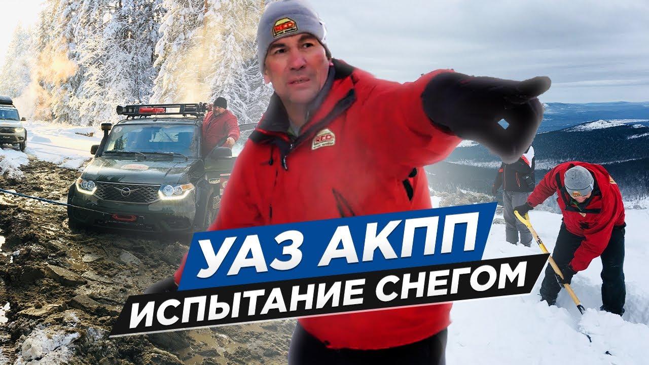 УАЗ АКПП: испытание снегом. Угробили автомат или нет? Какие выводы?