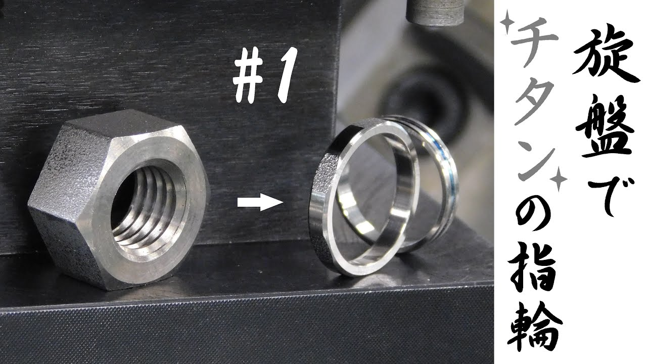 【加工動画14 part1/2】旋盤でチタン加工/Ring made from titanium nuts
