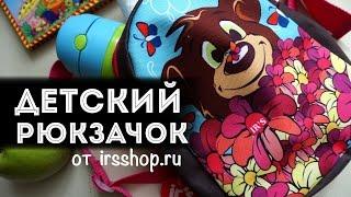 Детский рюкзак, мешочек для обуви, крутые подушки  | Обзор irsshop.ru