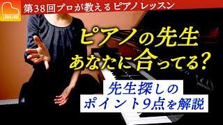 ピアノの先生探しのポイント9点を解説します!【第38回カナカナピアノ教室】 CANACANA Piano Lesson#38