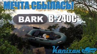 МЕЧТА СБЫЛАСЬ! Лодка BARK B-240C. Краткий тест-обзор