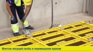 Frami eco - монтаж несущей скобы(, 2014-11-21T12:06:28.000Z)